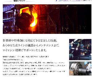 1966 - (株)高田工業所 新日鐵の生産プラント