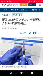 4902 - コニカミノルタ(株) ワクチンキタ━(゚∀゚)━!