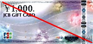 2335 - (株)キューブシステム 【 株主優待到着 】 200株 1,000円JCBギフトカード1枚 -。