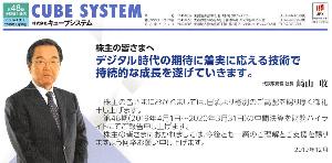 2335 - (株)キューブシステム 【 株主優待 到着 】 (200株)  1,000円JCBギフトカード -。