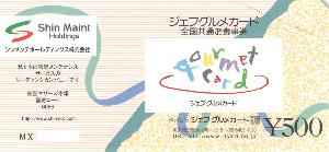 6086 - シンメンテホールディングス(株) 【 株主優待 到着 】 (100株) 500円ジェフグルメカード -。