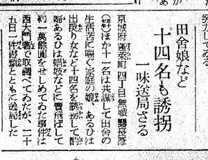 ホームレス人口1万3千人 これほどまでに、断裂報道があるとは!!           戦前の朝日新聞が「慰安婦」についてどのよ