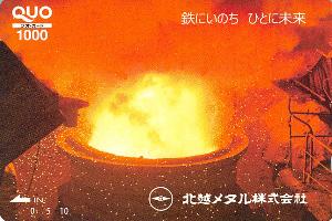 5446 - 北越メタル(株) 【 株主優待 到着 】 (100株) 1,000円クオカード ー。