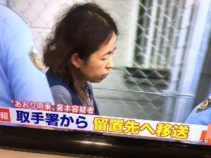 7202 - いすゞ自動車(株) > 煽り運転逮捕、宮崎文夫容疑者の同乗者 > ガラケー女  このバカは知ったかぶりして