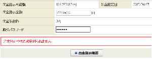 4755 - 楽天(株) 楽天証券は、一億円以上下せるのかな?