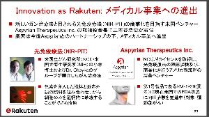4755 - 楽天(株) 楽天ホールディングスHPより抜粋↓(h ttps://rakuten.today/mick