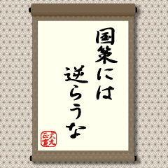 4755 - 楽天(株) 楽天モバイル光免疫まつだけ~♪  売りませんよ~♪松茸~♪(^^:).