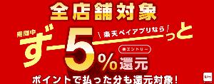 4755 - 楽天(株) 楽天ペイ、今月のピックアップ店での還元額上限まで使ってしまった。 でも、楽天カード設定の5%還元はま