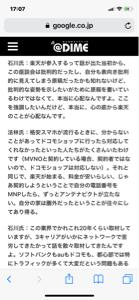 4755 - 楽天(株) さて、↓に対して、アンチ楽天記者の反論を 待ちましょう。  https://japanes