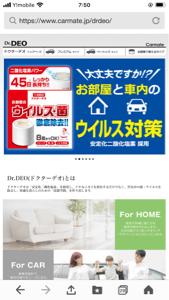 4755 - 楽天(株) 車内の密室空間ウィルス除菌には、カーメイトのドクターデオ!! 新型コロナ対策も万全!