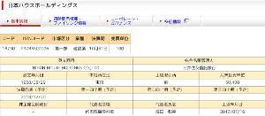 1873 - (株)日本ハウスホールディングス 東証のサイトには、決算発表12/20って書いてある。