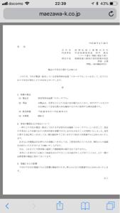 6489 - 前澤工業(株) 確かに 前澤化成工業では 製品不具合でてました。  前澤工業には そんな影響しないと思うけどな〜 も