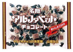 2207 - 名糖産業(株) 優待にも付いてくるアルファベットチョコレート。
