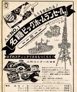 2207 - 名糖産業(株) 【 名糖ホームランバー 】 調べてたら、<こんな広告>を発見。 そういえば昔、 【 はずれスティック