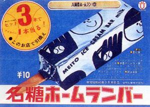 2207 - 名糖産業(株) 【 名糖ホームランバー 】 を昔よく買ったのですが、 今は10円の1本売りではなく、 「10本入り」