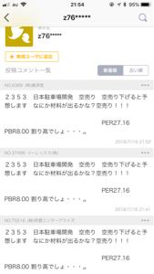 2353 - 日本駐車場開発(株) ホルダーさんに報告  7月10日から凄い数の同じ投稿を他の銘柄の掲示板に投稿してる輩がいるよ(笑)