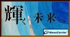 4571 - ナノキャリア(株) pjy*****さん  こんばんは~♪    厚生労働省がナノ製剤の『核酸ミセル』に意識をしている?