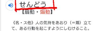 4571 - ナノキャリア(株) 煽動➡️せんどう。