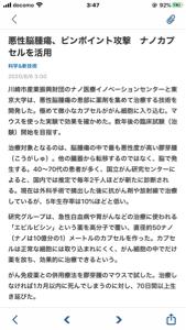 4571 - ナノキャリア(株) 日経の 新ネタです。昨日上げたのは この理由?