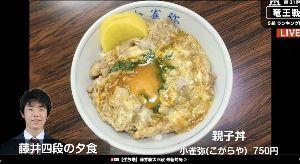 4751 - (株)サイバーエージェント 藤井四段の夕食           麺類はやめたみたい。