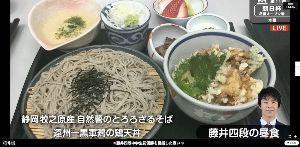 4751 - (株)サイバーエージェント 藤井四段の昼食           やっぱり麺類好きだって。 育ち盛りの中学生は食欲旺盛。