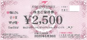 6082 - (株)ライドオンエクスプレスホールディングス 【 株主優待 到着 】 (100株) 2,500円優待券 -。