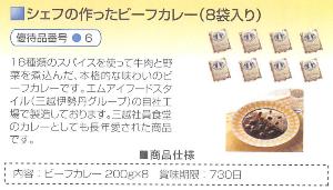 8935 - (株)FJネクスト 【 株主優待 到着 】 選択した 「シェフの作ったビーフカレー(8袋入り)」 -。