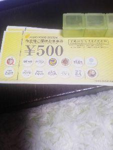 2752 - (株)フジオフードシステム 食事券届きました。