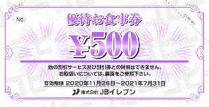 3066 - (株)JBイレブン 【 株主優待 到着 】 (年2回 100株)  1,000円分優待券 -。