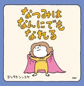 きっと大丈夫♪ (^_-)-☆