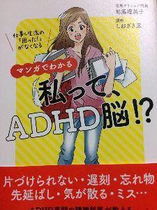 きっと大丈夫♪ 仕事&生活の「困った! 」がなくなる マンガでわかる 私って、ADHD脳!? 単行本(ソフト
