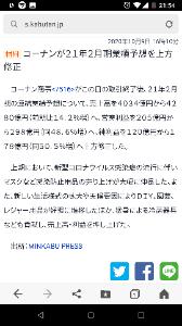 7516 - コーナン商事(株) ②