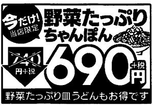 8200 - (株)リンガーハット 「野菜たっぷり」してきたった。  店内なら、税込814円 → 税込759円 -。