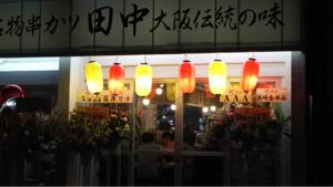 3547 - (株)串カツ田中ホールディングス ここavexと繋がりあるんですか?
