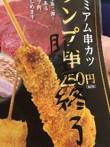 3547 - (株)串カツ田中ホールディングス 串も限定品までたりと中々週一行きたくなりますよ。売り切れてた。生姜串揚げうまし  留学人とったりして