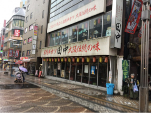 3547 - (株)串カツ田中 今日、会社仲間と食べに行ってきます^_^