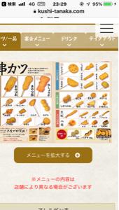 3547 - (株)串カツ田中ホールディングス 色んなメニューがあるんだね〜 紅しょうか、トマト、クッキー&クリーム バナナ、さすがに4つは