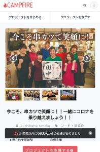 3547 - (株)串カツ田中ホールディングス クラウドファンディング