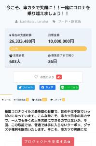 3547 - (株)串カツ田中ホールディングス 今こそ、串カツで笑顔に!!一緒にコロナを乗り越えましょう!! - クラウドファンディングCAMPFI
