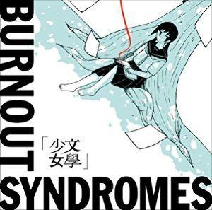 呟きながらしりとりしませんか?笑 文學少女=女 or よ  ロックバンド「BURNOUT SYNDROMES(バーンアウト シンドロー