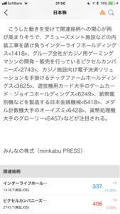 2743 - ピクセルカンパニーズ(株) これ