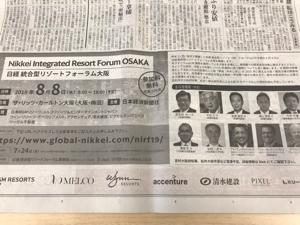 2743 - ピクセルカンパニーズ(株) 告知です 2019 8/8木曜日 9:00〜18:00 リッツカールトン大阪フォーラム参加します。