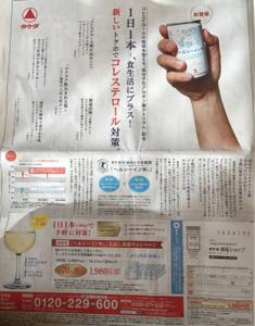 2342 - (株)トランスジェニック おはようございます。 朝刊にトクホ商品の広告がありました。 トランスジェニックはトクホ商品の開発に役