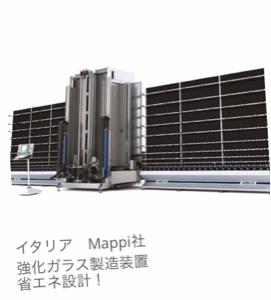 2342 - (株)トランスジェニック イタリアのMappi社の強化ガラス製造装置も興味深いです。 ビルやマンション、ホテル、住宅には強化ガ