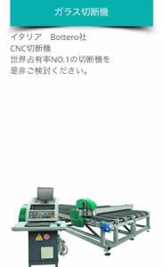 2342 - (株)トランスジェニック 株式会社TGMのホームページを見てみました。 イタリアのBottero社のガラス切断機を扱っているよ