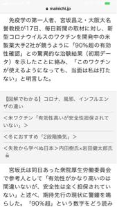4308 - (株)Jストリーム しかしワクチンできるのエラく早いネ  ちなみに、宮坂先生はワクチンできても安全性担保されてないから当