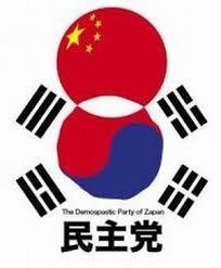 日本の左翼と特亜3国の不適切な関係 狂ったように日本を否定し、反日活動をしてる在日朝鮮人のサタンパズズが大好きだという社民党の福島ミズホ