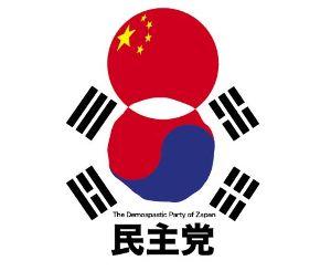日本の左翼と特亜3国の不適切な関係 追記  日本の左派(左翼)や中国人や韓国人は想像を絶するバカ(読解力が無い)なので誤解の無いよう書い
