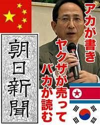 日本の左翼と特亜3国の不適切な関係 日本政府は16日午後、国連欧州本部で開かれた女子差別撤廃委員会の対日審査で慰安婦問題に関する事実関係