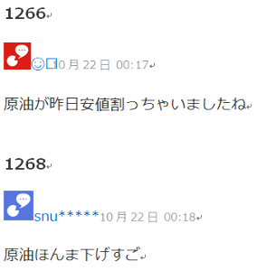 6787 - (株)メイコー こんなコメ投稿してる人おりまっせっ!!